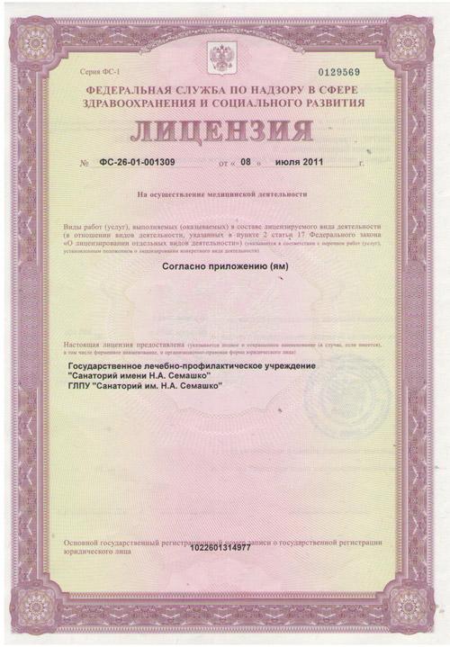 Семашко,Кисловодск вторая